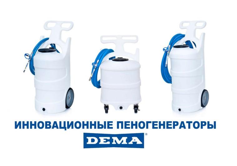 Инновационные пеногенераторы Dema