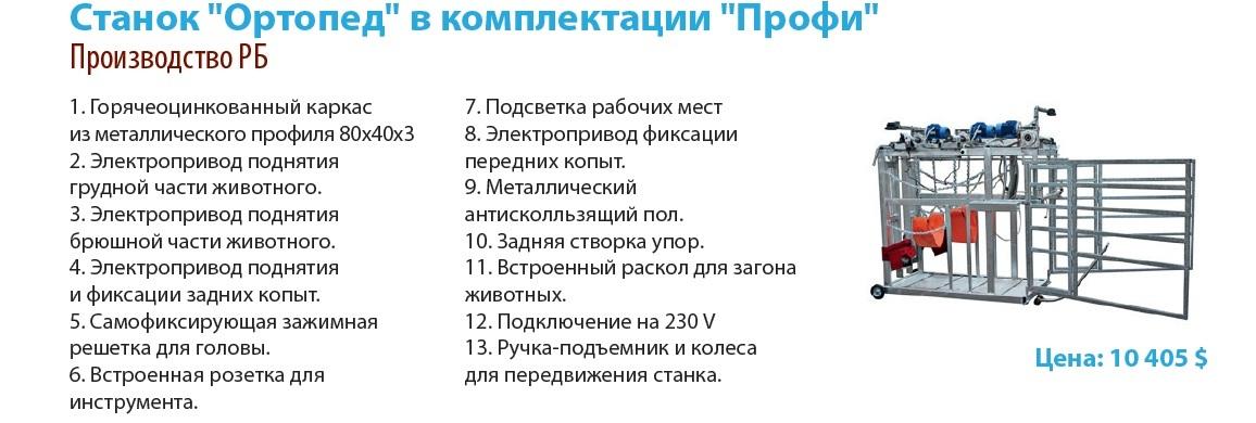 Ортопед Профи